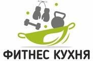 Фитнес Кухня