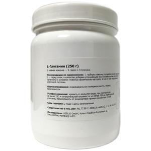 L-Глутамин (250 г)